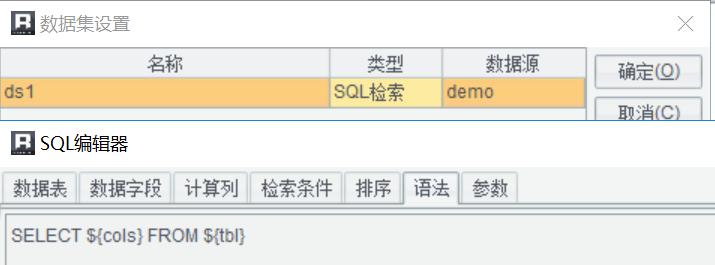 数据集sql配置