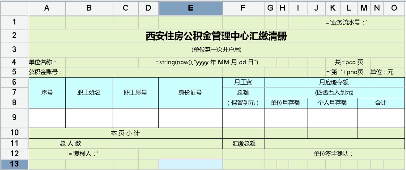 单据报表框架图